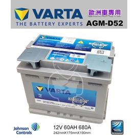 ~行動電瓶家~德國華達VARTA高效能AGM電瓶〈D52 60AH〉BENZ BMW AU
