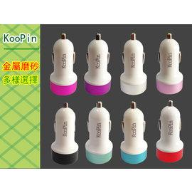 KooPin 迷你繽紛車充 2.1A 雙車充 K202 車充 充 雙孔USB車充 電源 器