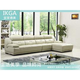 南亞皮沙發 L型沙發 可改半牛皮 仿牛皮沙發 高背護頸 可客製化 ^~工廠直營^~^~IK