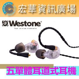 ~宏華資訊廣場~ UM PRO 50 Westone UMPRO50 五單體耳道式耳機 M