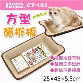 MARUKAN貓體工學~方型貓抓板睡窩~波浪地毯布質.不易掉屑