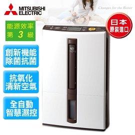 ~ 品~A級 A1095~三菱MITSUBISHI~ 9.2L智慧型清淨除濕機^(MJ~E