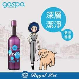 皇家寵物官方商店~Gospa系列~洗毛精~果漾香櫻500ml