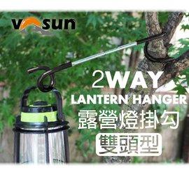 【VOSUN】2WAY LANTERN HANGER 雙頭型 露營燈掛勾 (適用22mm~32mm營柱)/燈勾.燈鉤.燈架.掛勾.露營.戶外必需品/非LOGOS_ FB-131