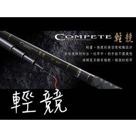 ◎百有釣具◎台灣製造  PROTAKO 上興釣具 輕競 (Compete) 超硬戰鬥竿~3.9M