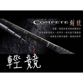 ◎百有釣具◎台灣製造  PROTAKO 上興釣具 輕競 (Compete) 超硬戰鬥竿~5.4M