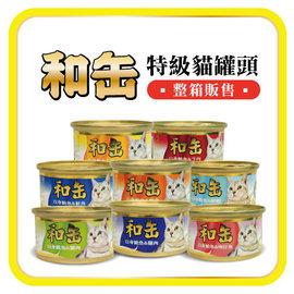 ~力奇~和罐 特級貓罐頭85g~552元 箱~蛋、起司缺貨、口味可混搭~ gt 可超取^(