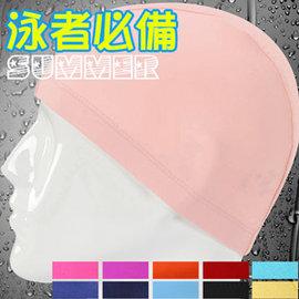 俐落純色.高彈性布泳帽E311-A11111(游泳帽子.玩水戲水游泳用品.戶外水上活動.運動健身.游泳衣泳裝配件.推薦.哪裡買專賣店)