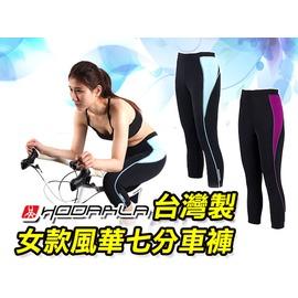 Hodarla 女風華七分車褲(台灣製 單車 自行車 專利坐墊 免運【04090006】≡排汗專家≡
