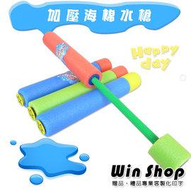 【winshop】A2096 泡綿安全水槍-小-長細款/海棉水炮砲安全水砲海邊沙灘游泳池戲水玩具