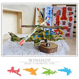【winshop】B2097 3D立體飛機拼圖/戰鬥機直昇機紙模型立體/3D拼圖/益智拼圖/邏輯思考學習/教育拼圖