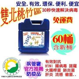水神抗菌液/消臭液 10公升重量桶補充水(含桶)*60桶 新竹/桃園/雙北專車配送