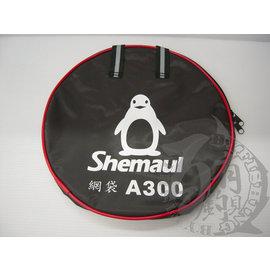 ◎百有釣具◎ 士貿 SHEMAUL A300 魚網收納袋/網袋 直徑30CM