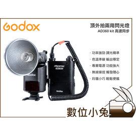 小兔~GODOX 神牛 威客 AD360  PB960~外拍燈 閃光燈 閃燈 棚燈 攝影燈