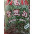 青豌豆 青豆酥 豌豆酥3000公克 梅心糖 蜜餞 黑糖話梅 巧克力 花生糖 陳皮梅 威化捲