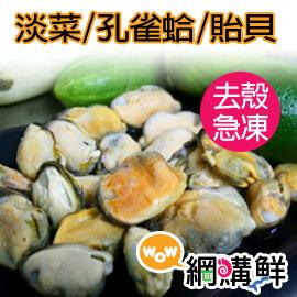 去殼淡菜 孔雀蛤 貽貝^~ 零脂好料理,智利急凍生鮮250g±5^%~wow網購鮮~