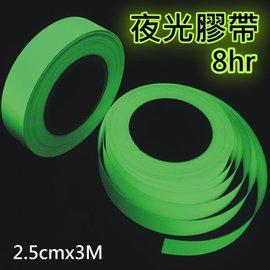 夜光 發光 蓄光 膠帶 貼紙 ^( 25mm^~3M ^) lt 發光持續8小時 gt