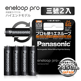 ~免 ~國際牌 貨~贈電池盒 Panasonic eneloop PRO 低自放3號充電電