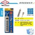 ~藍貓BlueCat~~威電WeiTien~WT~613 ~電腦用延長線~12尺^(360