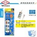 ~藍貓BlueCat~~威電WeiTien~WT~3033 ~電腦用延長線~9尺^(270