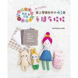 俏皮&可愛•so sweet!愛上零碼布作的41個手縫布娃娃