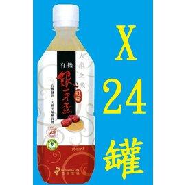 24瓶^(箱^) 清淨 ~有機紅棗銀耳露 360ml ^(大漢統一蕈優可參考^)