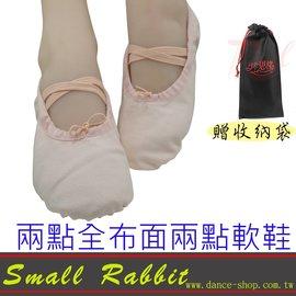 小白兔舞蹈休閒 館~RDT002~芭蕾軟鞋兩點鞋布面肉粉色全布肚皮舞鞋兩點鞋式舞鞋