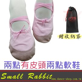 小白兔舞蹈休閒 館RDT003~舞蹈用品芭蕾軟鞋兩點鞋布面亮粉色皮頭麂皮肚皮舞鞋兩點舞鞋