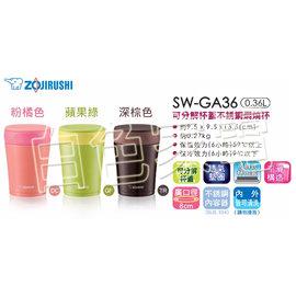 【象印】《ZOJIRUSHI》0.36L可分解杯蓋不鏽鋼真空燜燒杯《SW-GA36 / SWGA36》《SW-GB36 / SWGB36》