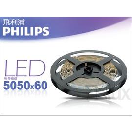 飛利浦LED軟條燈10.3W每捆5米5050晶片1年 24V黃光PH~32006 白光PH