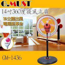 【增強室內空氣的自然對流.免運費!】台灣通用14吋360度立體擺頭工業立扇 電風扇 GM-1436