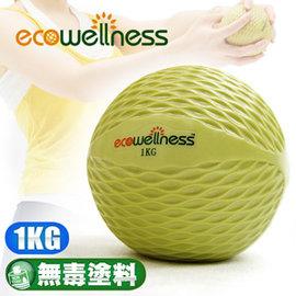 【ecowellness】環保1KG重量藥球C010-00711 (抗力球健身球復健球.韻律球訓練球重力球重球.運動健身器材.推薦哪裡買)