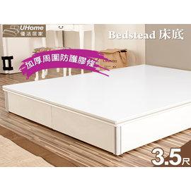 床底~UHO~LF~雪菲絲3.5尺單人雪白耐磨床底
