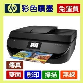 ^(加購墨水登錄送7~11 卡200元 第二年 ^) HP OfficeJet 4650
