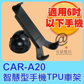 CAR-A20 智慧型 手機 TPU 車架 另 MIO 508 518 588 538 638 658 WIFI
