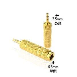 擴大機/MIXER/麥克風/錄音器材/耳機/麥克風 3.5mm公/6.5mm母 公轉母 轉換頭/轉接頭/音頻接頭(金)  [JIM-00001]