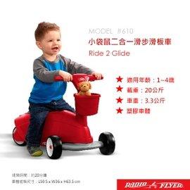 【現貨】【店面/電話購買再享95折】『CGA41-20』美國【Radio Flyer】小袋鼠二合一滑步滑板車 #610型