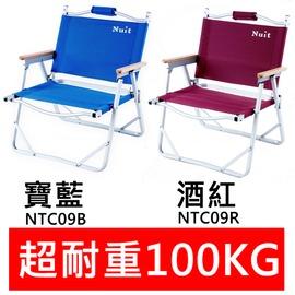 探險家戶外用品㊣NTC09 努特NUIT 玉山折疊椅 甲板椅 折合椅 鋁合金休閒椅 (多色可選 單款販售)