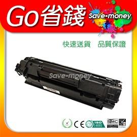 HP CE285A  CE285  85A 黑色 相容碳粉匣 HP285 HP Laser