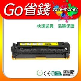 HP CF212A 黃色 相容碳粉匣^(131A^) HP Color LaserJet