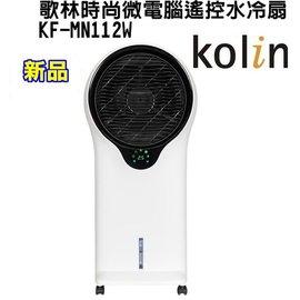 Kolin 歌林 12吋時尚微電腦遙控水冷扇 KF-MN112W