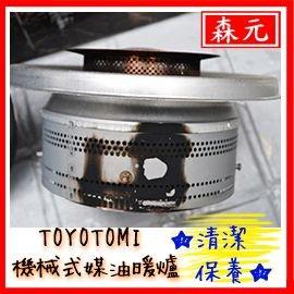 ^~~森元電機~TOYOTOMI 煤油暖爐 清理保養^(KS~67.KS~67A.KS~6
