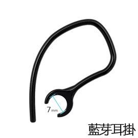 Jabra BT2045 BT2046 EASY GO 藍芽耳機耳掛 藍芽耳機 藍芽耳機