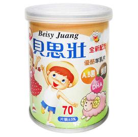 貝思壯蜂膠羊乳片70片-草莓/優格/原味任選2罐組合