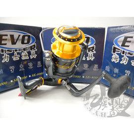 ◎百有釣具◎台灣海力士 EVO 遠征 SK-7000型 大物專用捲線器~獨家低轉速齒輪比