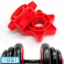 孔徑2.5CM六角鎖頭(兩顆販售)C171-31951槓心固定鎖固定環梅花鎖.槓鈴鎖槓片鎖啞鈴鎖.運動健身器材.推薦哪裡買