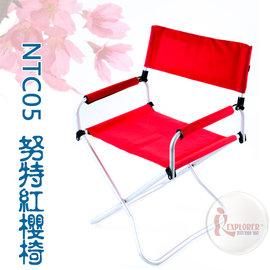 探險家戶外用品㊣NTC05 努特NUIT紅櫻椅收納型導演椅 鋁合金  休閒椅 折疊椅 折合椅 (非Snow peak)