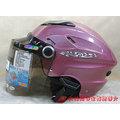 《 社》瑞獅 ZEUS ZS 125A 素色 銀粉紅 雪帽 半罩式 安全帽 蜂巢式透氣內襯