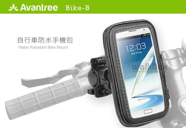 Avantree 自行車防潑水手機包(Bike-B) 圖示介紹1