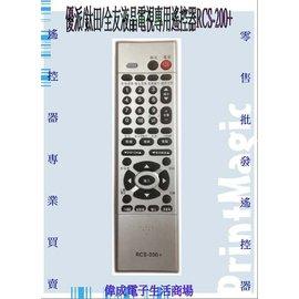 ~偉成電子 商場~維納斯 VENUS 液晶電視遙控器  :WVM~3266 WVM~328